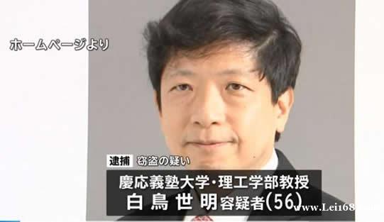 日本教授偷内衣是怎么回事?为什么日本教授偷内衣