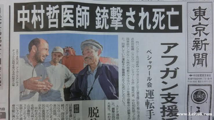 日本医生在阿富汗遭袭击身亡 阿总统亲自为其抬棺