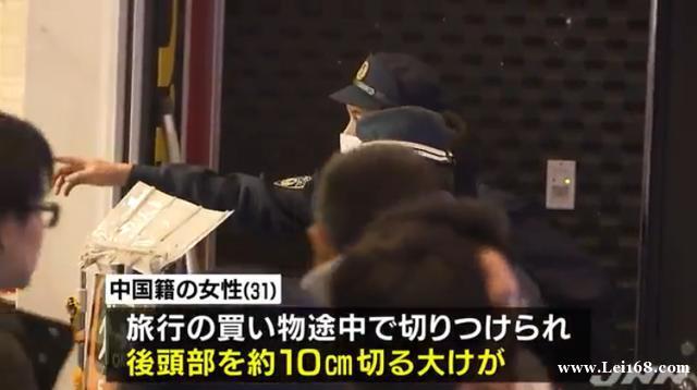 """只因""""不满搭话时的说话态度"""",日本女子用菜刀砍伤中国游客脑袋"""