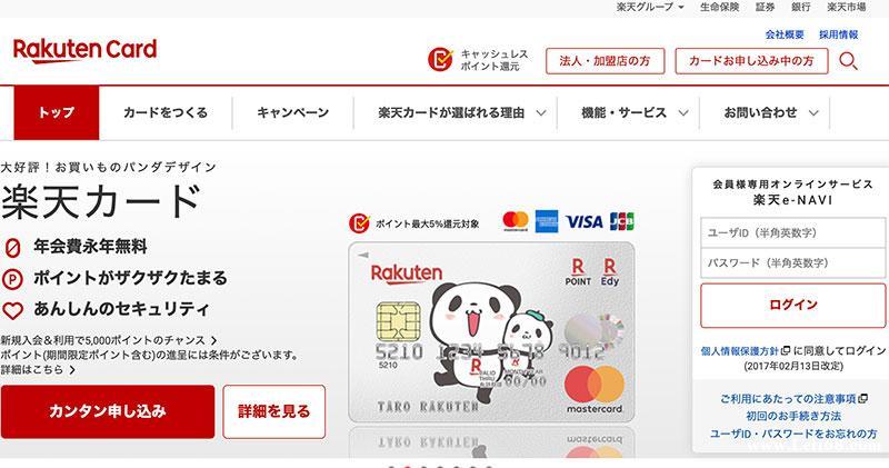 """日本出现伪装""""乐天信用卡""""通知信息的钓鱼诈骗,大家要小心"""