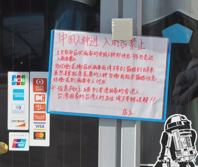 """怕被传染肺炎日本小店""""禁止中国人入内"""""""