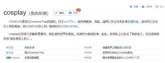 玩COSPLAY玩过火了!留学生因伪造证件被日本警察逮捕,自称是COS