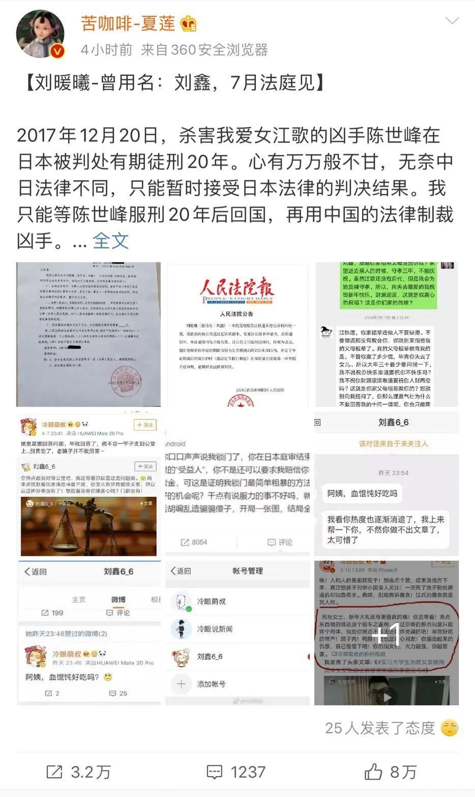 江歌母亲起诉刘鑫 青岛城阳区法院向刘鑫公告送达传票