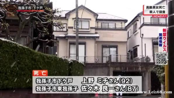 日本我孙子市发生杀人案:六旬妇女勒死父亲婆婆被捕