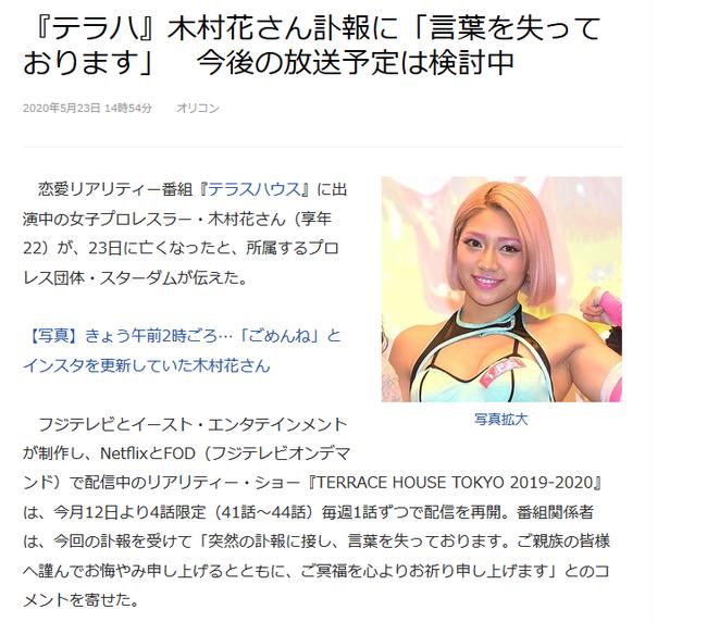 日本22岁女摔跤手自杀身亡 死因疑是遭到网络暴力