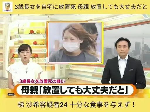泪崩!日本24岁单亲妈妈和男友旅游8天 3岁女儿独自在家饿死