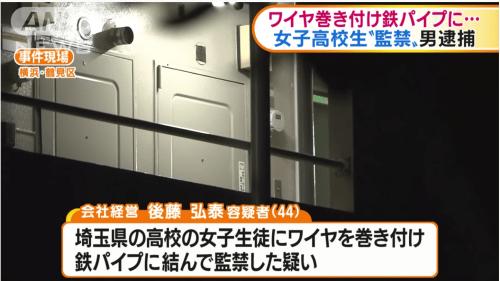 日本女高中生遭囚禁:用游戏机报警,嫌疑人称参考连环杀人案