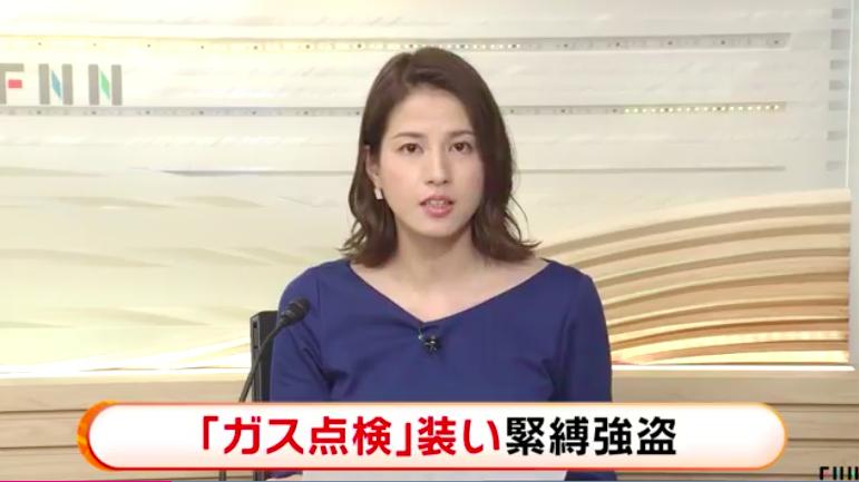 """日本冒充""""点检人员""""入室抢劫已形成暗网?近期高发,大家需提高警惕!"""