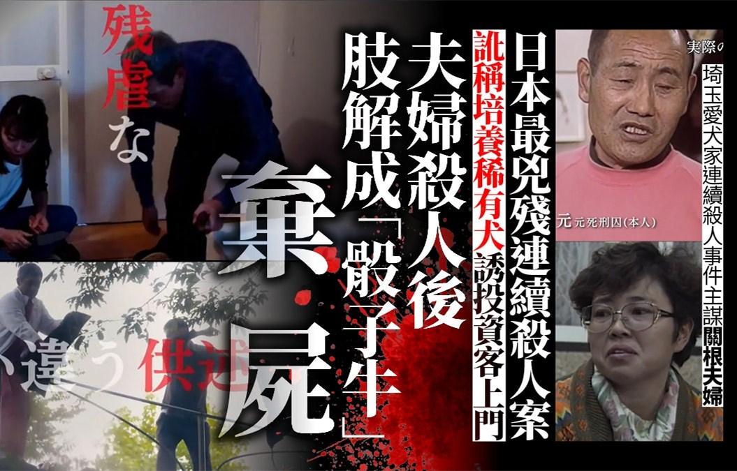 新日剧揭日本史上最凶残杀人案 肢解尸体成粒状遗弃