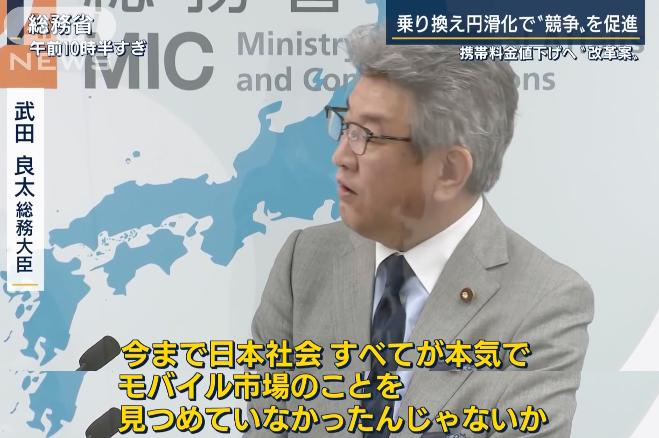 话费直降一半却引发质疑,日本民众:这还是我知道的降价吗?