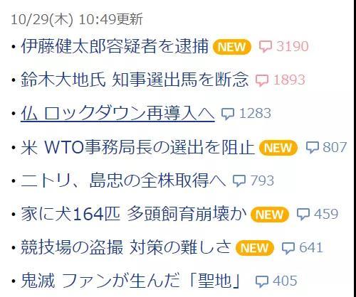 日本一人气男星,因车祸后肇事逃逸被逮捕!日本网友:又凉一个…