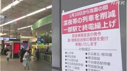 注意了:1月20号(今天)起东京圈电车和地下铁最后一班的运行时间将提前!