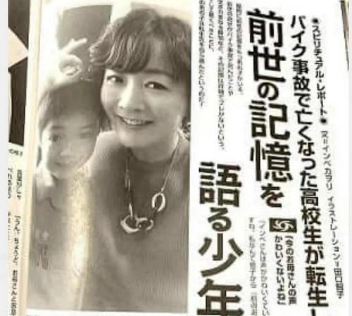 日本3岁男孩拥有前世记忆,母亲发文帮他寻找前世的母亲,网友找出他前世车祸的十字路口!