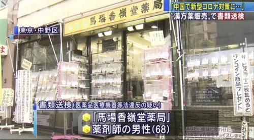 日本男子自制号称对新冠有奇效的汉药方,捞金近900万 被警方逮捕!