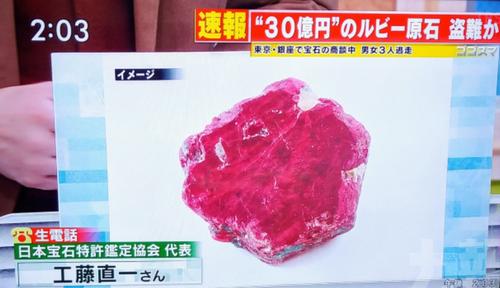 东京银座发生特大劫案,光天化日之下 价值30亿日元的红宝石被抢后又被送回