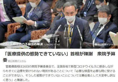 """""""至暗时刻""""已到来!197人自行隔离时死亡!首相连续2天出面道歉!这次终于知道为什么日本疫情控制不住了..."""