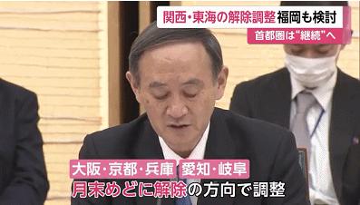 日本政府称紧急事态宣言全面解除后,也不会缓和对外国人的入境限制!