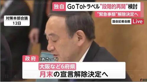 花样作死!日本政府打算紧急宣言结束后,再次恢复Go To Travel旅游补贴项目...