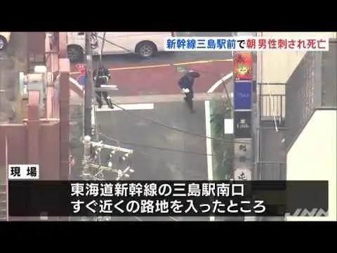 日本新干线JR三岛车站发生恶性杀人事件:一名男子被持械刺伤,抢救无效身亡...