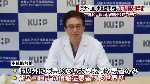 好消息!日本完成全球首例新冠肺炎患者的活体肺移植手术......
