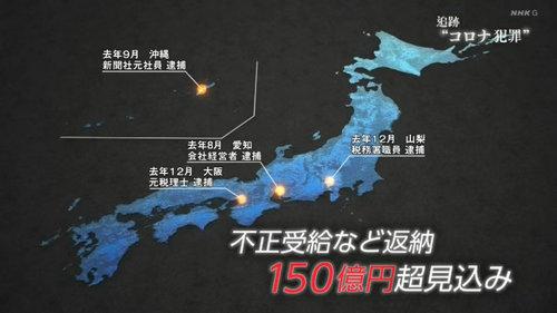 日本政府发给中小企业的救命钱!却成了诈骗集团眼中的肥羊!