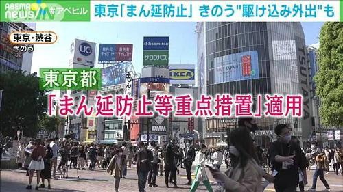 失控!日本一周新增新冠感染人数达21000人!一名女性接种完2次疫苗后,再次被确诊感染