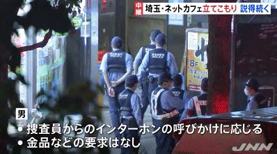 日本埼玉县一网吧发生男子挟持女店员进入单间32小时事件!