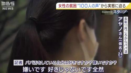 """疫情下,风俗店成日本女人""""救生圈"""" 堕入风俗业的女大学生越来越多,父母不救反吸血?"""