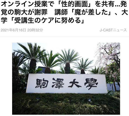 日本驹泽大学教授网课间隙忘关分享,播了一段成人视频,画面不可描述