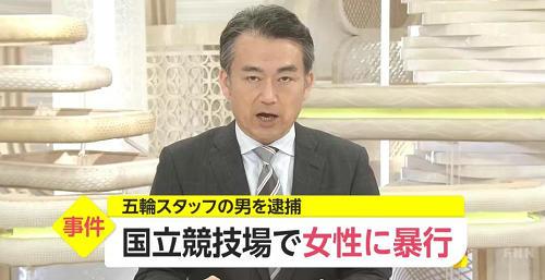 东京奥运会主会场内一名日本年轻女子遭外国人性侵!嫌疑人被捕后称:她是自愿的…