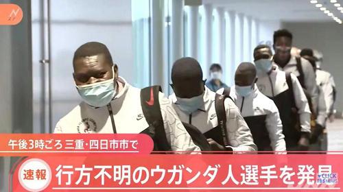 东京奥运相关人员感染已达67人,失踪的乌干达奥运选手终于找到了!