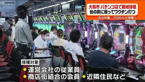 不愧是日本!疫苗接种站点从寺庙开到游戏机厅,边打游戏边打针么?