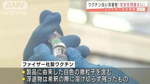 日本疫苗又现异物!继莫德纳后,辉瑞疫苗现不明白色异物,上次是不锈钢这次又是什么?