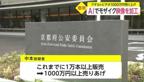 """日本男子因使用AI技术去除""""AV""""中的马赛克,被警方逮捕!"""