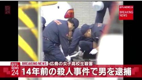 日本男子入室杀人后潜逃,家属悬赏300万,警方追踪14年无果,落网竟是因为…