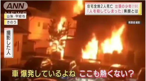 日本19岁少年想与女孩交换line被拒而心生恨意,杀人放火让女方家破人亡!