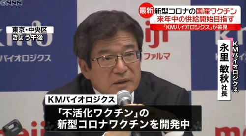日本又一款国产疫苗,明年上市!该疫苗安全性很高,接种苗第二天就可以正常上班...