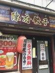 陳府餃子 本格中華料理