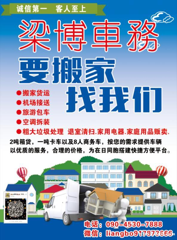 ●搬家货运 ●机场接送 ●退室清扫 ●空调拆装 ●粗大垃圾处