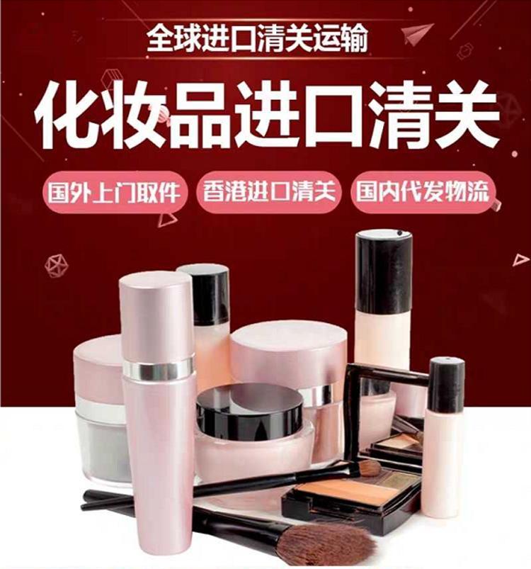 法国红酒化妆品鞋子进口到中国国际物流公司