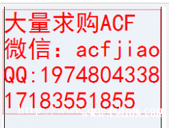 ACF 深圳求购ACF 大量回收ACF ACF胶