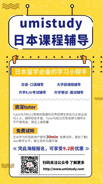 尤米学辅导——日本留学必备的学习小帮手