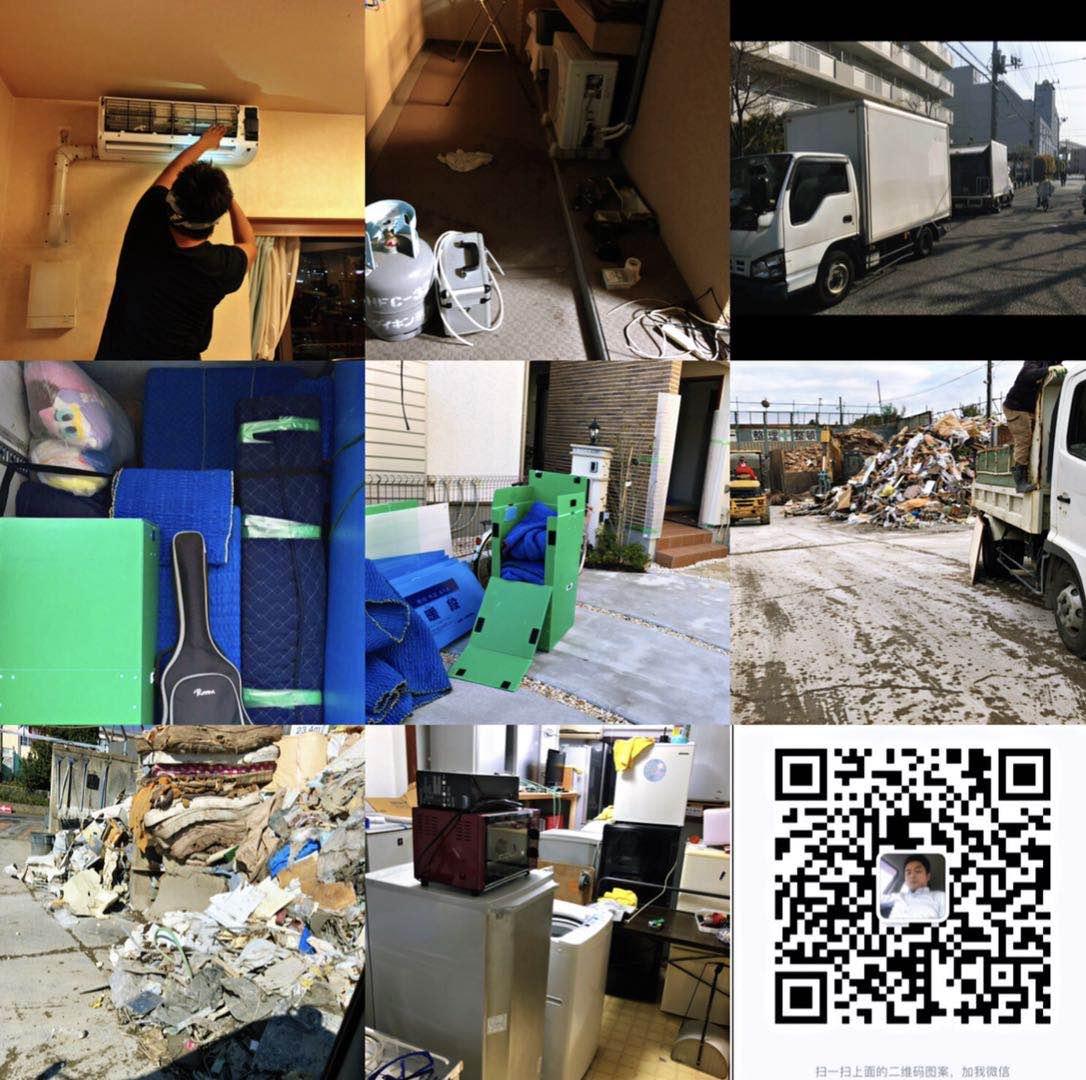 承接空调业务.搬家中古业务.垃圾处理业务