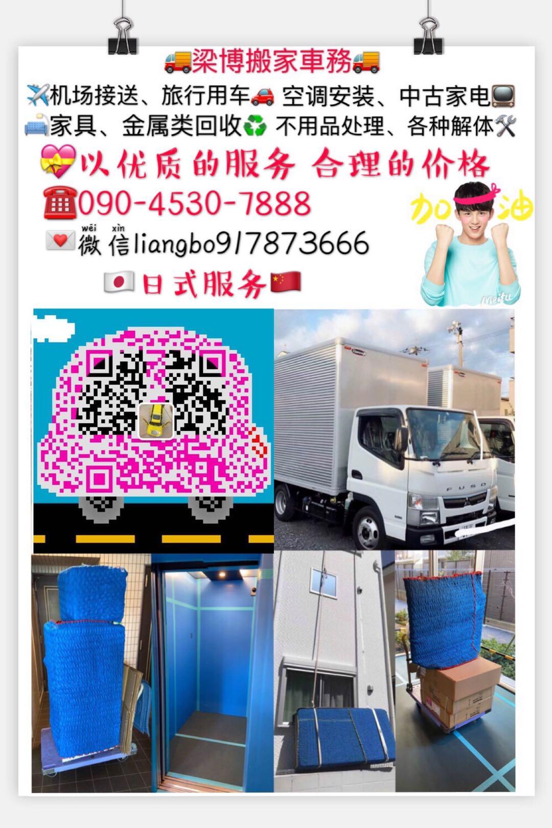 ●搬家货运 ●机场接送 ●退室清扫 ●粗大垃圾处理