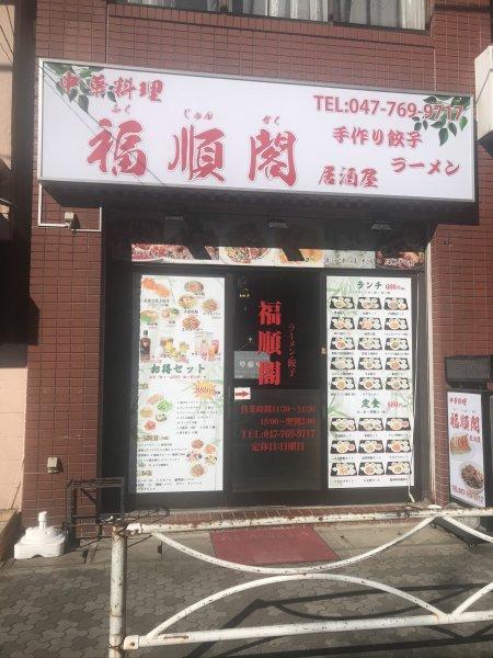 中華料理店转让