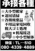 东京、崎玉、千葉、神奈川,搬家服务,废弃家电、粗大ゴミ处理