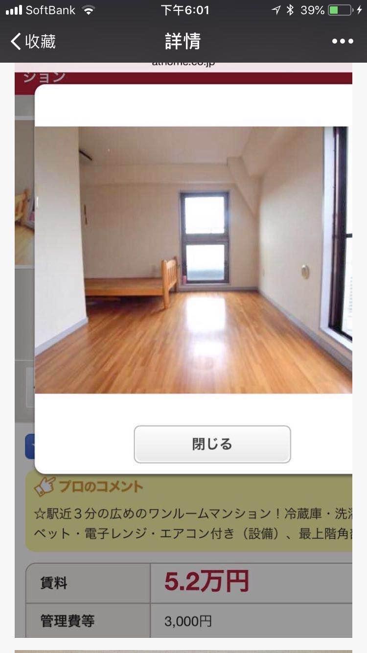 橫浜单身公遇出租