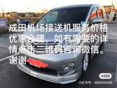 成田机场接送机包车,服务价格优惠阿尔法商务车